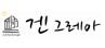 겐그레아 (구. 더설렘) 로고